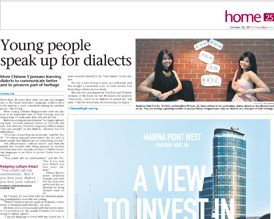 Jeraldine Phneah, The Straits Times
